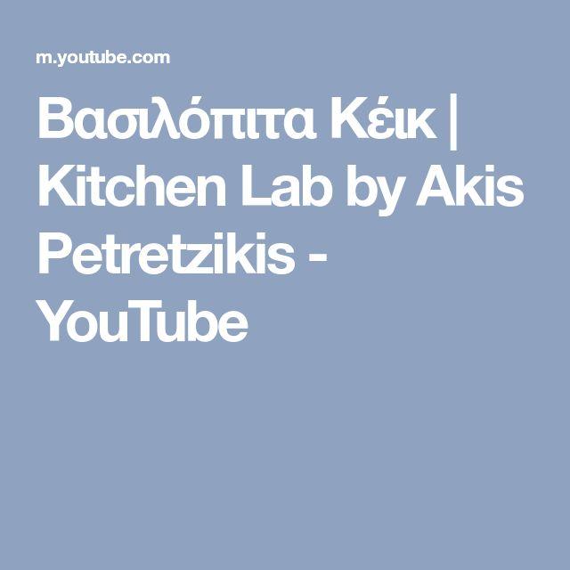 Βασιλόπιτα Κέικ | Kitchen Lab by Akis Petretzikis - YouTube