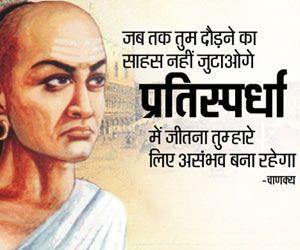 Chanakya Quotes...