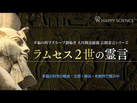 ラムセス2世の霊言【CM動画】 - YouTube