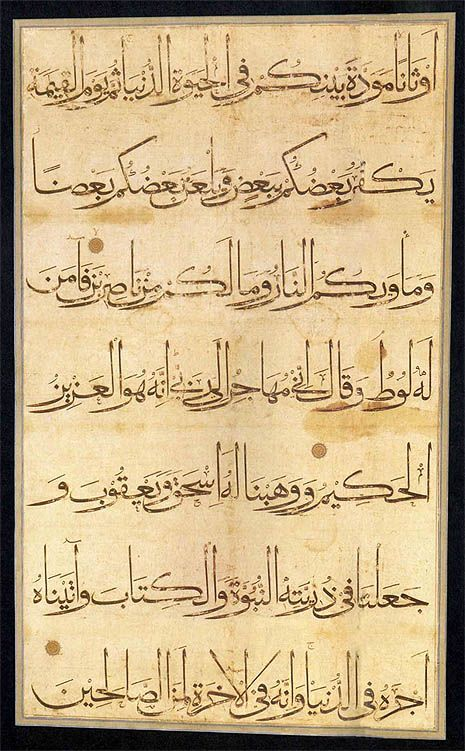 The 15th century Persian prince Baysunqur ibn Shahrukh, famous as a bibliophile, is probably the calligrapher of a large format Qur'an whose leaves measure 177 centimetres (5'10'') in height. This page, in a large 'muhaqqaq' hand, shows three verses of Sura Al-Ankabut (The Spider). The physical control and stamina required to write the entire text of the Qur'an on this scale and with such perfection must have been remarkable.