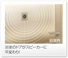 画像:(浴室内)浴室のドアがスピーカーに早変わり!