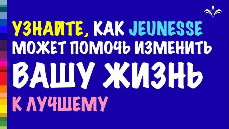 🌸 Мы Живём Jeunesse | Поколение Молодости | Rus