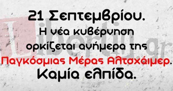 diaforetiko.gr : Το σύμπαν γελάει μαζί μας: 21 Σεπτεμβρίου νέα Ελληνική κυβέρνηση και Παγκόσμια Ημέρα Αλτσχάιμερ…