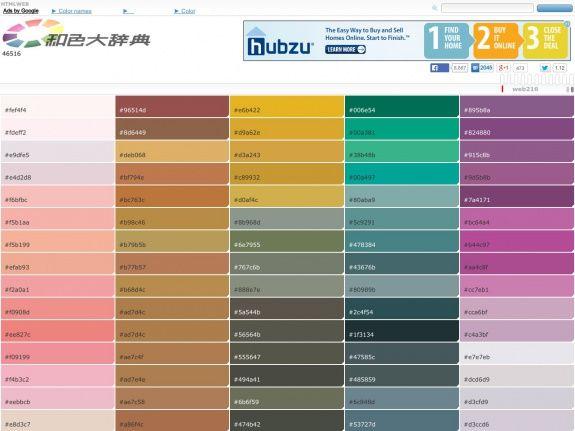 「日本の伝統色 和色大辞典」 http://www.colordic.org/w/