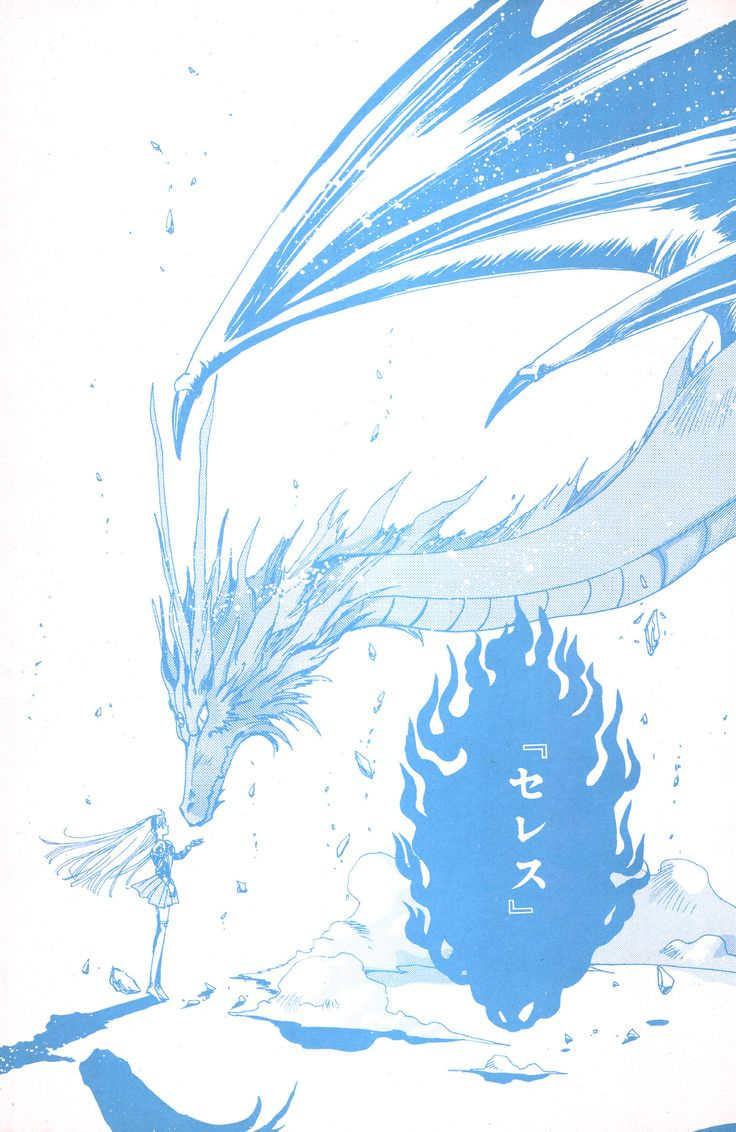 Umi Ryuuzaki (龍咲海) | Magic Knight Rayearth (魔法騎士(マジックナイト)レイアース), Mahou Kishi Rayearth, MKR | CLAMP