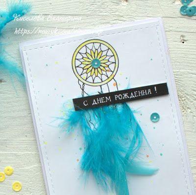 """C.h.e.a.p.-art: Екатерина Кисилева: МК по созданию открытки """"Ловец снов"""""""