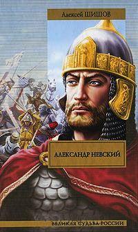 Книга Александр Невский