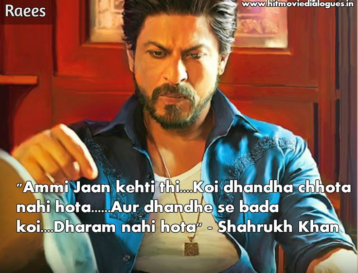 Raees Movie Hits And famous Dialogues, Shahrukh Khan Best Dialogues in Raees Movie