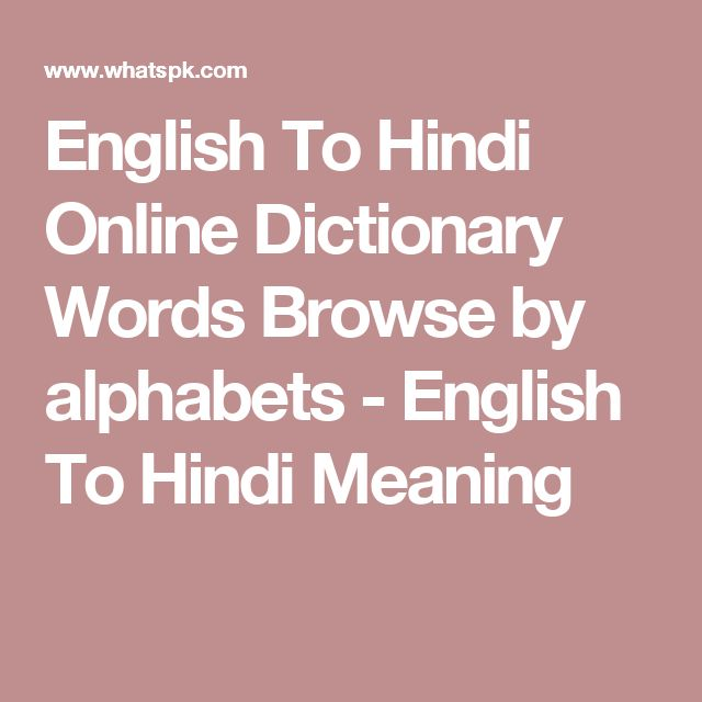 English To Hindi Online Dictionary Words Browse by alphabets - English To Hindi Meaning