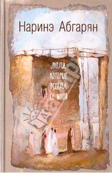 Наринэ Абгарян - Люди, которые всегда со мной обложка книги