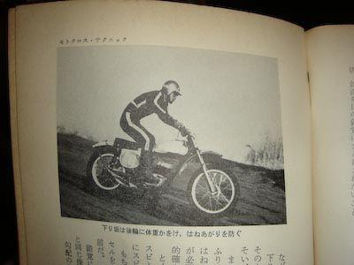 SP忠男の鈴木忠男さんが現役だった頃の本だよ
