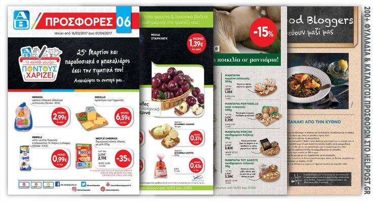 ΑΒ Βασιλόπουλος super market. Ξεφυλλίστε τα 2 νέα φυλλάδια με προσφορές «Το καλάθι γεμίζει, πόντους χαρίζει» και «ΑΒ CITY». Ισχύουν έως 01.04.2017 More: http://www.helppost.gr/prosfores/super-market-fylladia/vasilopoulos/