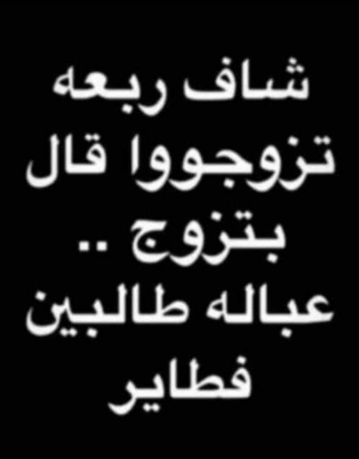 Pin By On خهخه Funny Arabic Quotes Funny Quotes Photo Ideas Girl
