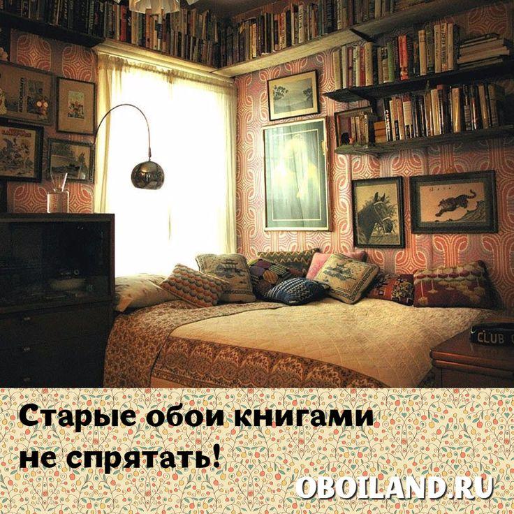 Старые обои книгами не спрятать 😁 www.oboiland.ru #ремонт #квартирныйвопрос #интерьер #магазин