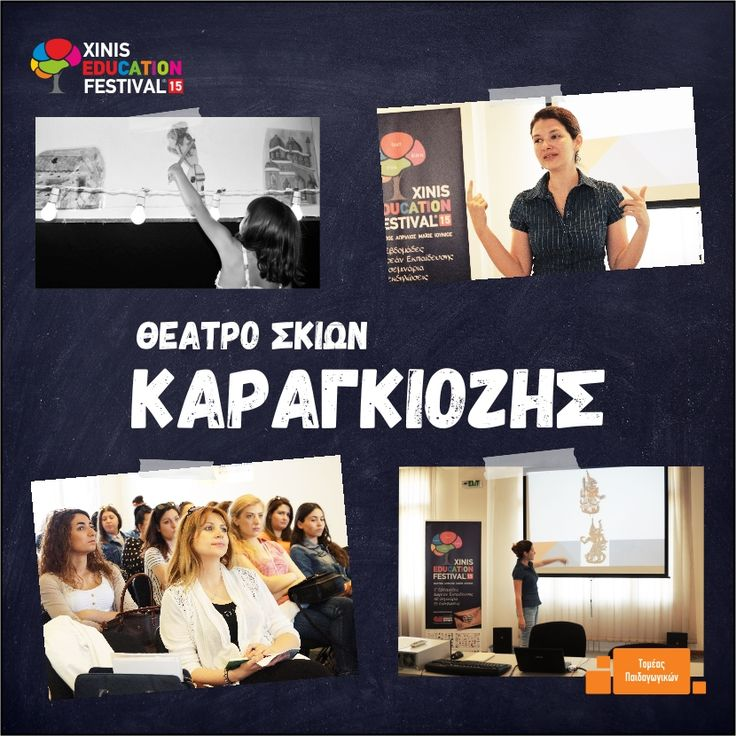 #XEF2015 #shadowtheatre #θέατροσκιών #καραγκιόζης  http://www.karagkiozis.com/istorika-page.htm