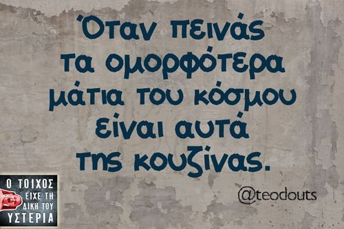 #toixos #isteria #greek #quoteswww.SELLaBIZ.gr ΠΩΛΗΣΕΙΣ ΕΠΙΧΕΙΡΗΣΕΩΝ ΔΩΡΕΑΝ ΑΓΓΕΛΙΕΣ ΠΩΛΗΣΗΣ ΕΠΙΧΕΙΡΗΣΗΣ BUSINESS FOR SALE FREE OF CHARGE PUBLICATION