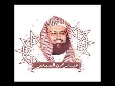DesertRose,;,القرآن الكريم كاملاً بصوت الشيخ / عبدالرحمن السديس - YouTube,;,