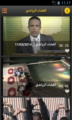 Laayoune TV, est une chaîne de télévision généraliste régionale publique marocaine couvrant la totalité du territoire du Sahara, lancée le 6 novembre 2004, jour anniversaire de la marche Verte, disponible sur toutes les plates-formes numériques (satellite, TNT et câble), La chaîne est basée à Laâyoune, avoir le plus grand pourcentage de téléspectateurs dans les provinces du sud et à l'étranger. La chaîne offre une variété de programmes en arabe et a créé l'œil Canal dialecte Hassani à…