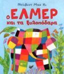 Σειρά βιβλίων με τον Έλμερ