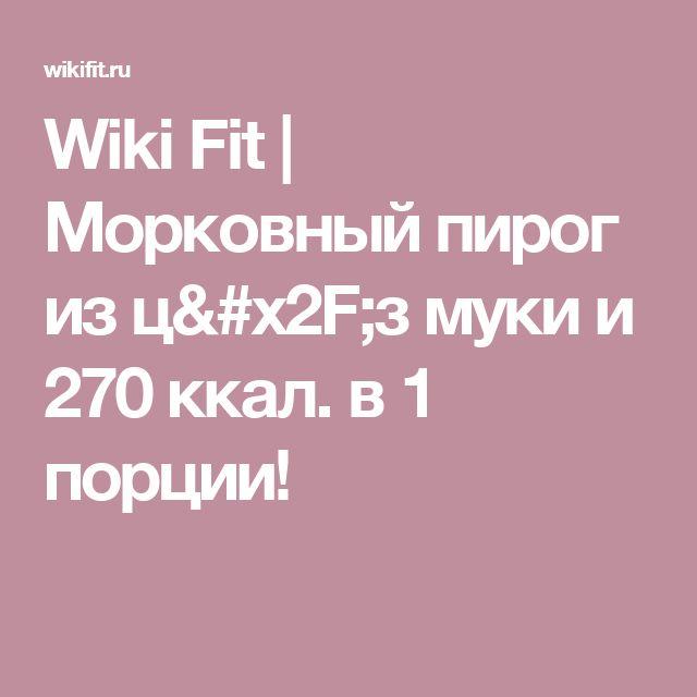 Wiki Fit   |  Морковный пирог из ц/з муки и 270 ккал. в 1 порции!