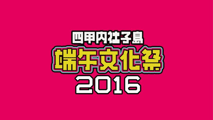"""Check out this @Behance project: """"Dragon Boat Festival 2016"""" https://www.behance.net/gallery/39796627/Dragon-Boat-Festival-2016"""
