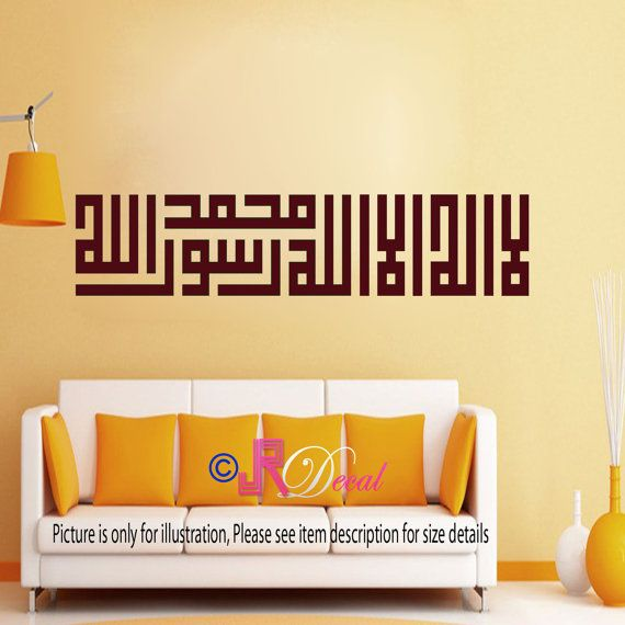25 best Islamic wall stickers images on Pinterest | Wall clings ...