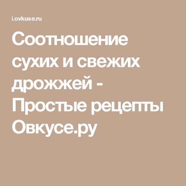 Соотношение сухих и свежих дрожжей - Простые рецепты Овкусе.ру