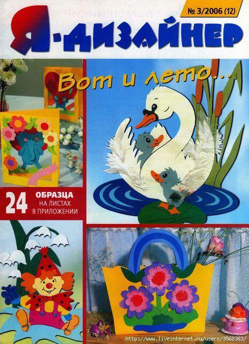 Cartea Artizanat | Articole din categoria Cartea Artizanat | Blog Irinkaakniri: te gratuit acum! - Serviciul rus jurnal online