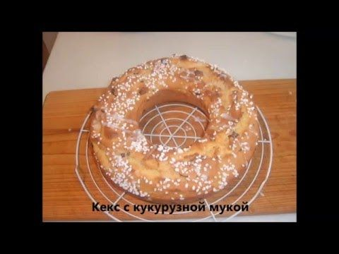 Кекс с кукурузной мукой - YouTube