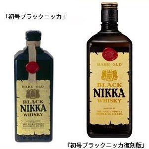 """第1弾「初号ブラックニッカ復刻版」(1月27日発売)は、1956年に発売された「初号ブラックニッカ(特級)」を再現したもの。竹鶴氏自身が考案した""""ニッカエンブレム""""が大きくレイアウトされた、同ブランドの第1号商品です。当時の香味を再現するために、モルト原酒は余市モルトのみを使い、さらにカフェグレーンをブレンドしているそう。また当時と同様に、香味成分が多く残り、より豊かな香りと複雑な味わいとなる「常温ろ過」が採用されているそうです。"""