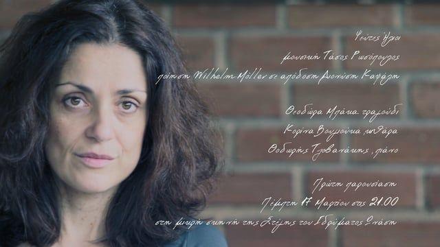 Ψεύτες Ήλιοι | Σκηνές από την προετοιμασία Σκηνοθεσία - εκτέλεση παραγωγής: Παντελής Λαδάς - Κώστας Ντάνης  Μουσική Τάσος Ρωσόπουλος Ποίηση Wilhelm Müller σε απόδοση Διονύση Καψάλη   Θεοδώρα Μπάκα - τραγούδι Κορίνα Βουγιούκα - κιθάρα  Θοδωρής Τζοβανάκης - πιάνο  Πρώτη παρουσίαση  Πέμπτη 17 Μαρτίου στις 21.00  στη μικρή σκηνή της Στέγης του Ιδρύματος Ωνάση  © LDSPRO - KNTANIS