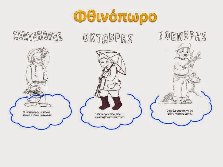 sofiaadamoubooks: ΜΗΝΕΣ ΤΟΥ ΧΡΟΝΟΥ