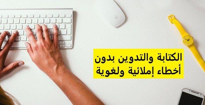 الكتابة بدون أخطاء