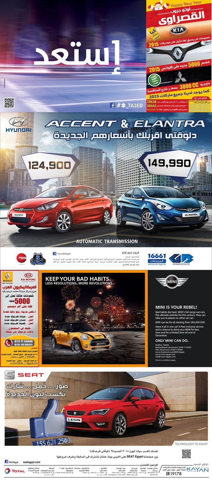 إعلانات السيارات ١٩ ديسمبر ٢٠١٤