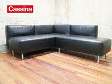 展示品 Cassina カッシーナ GRANDANGOLO グランダンゴロ システムソファ カウチソファ/コーナーソファ 66万