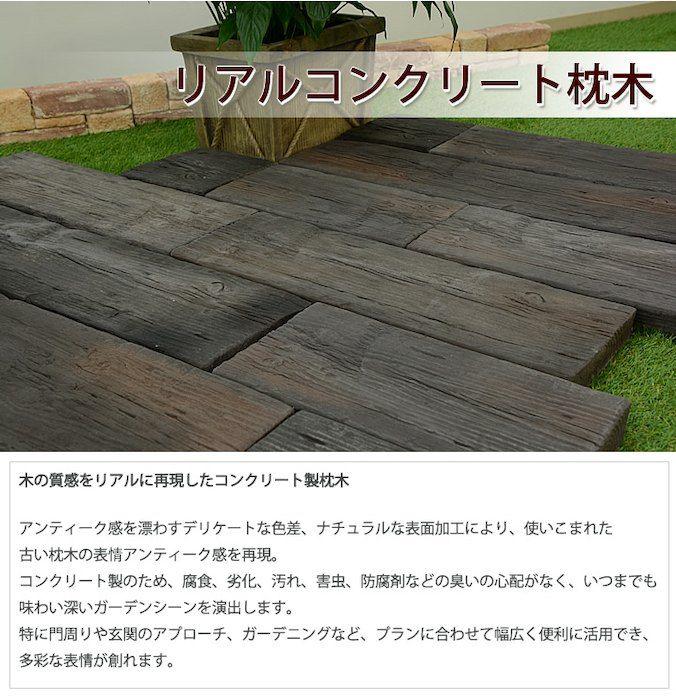 【5本セット】 リアルコンクリート枕木 T45×W210×L400~420mm (約5.5kg×5本)コンクリート 腐らない エクステリア