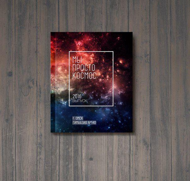 Фотографии Выпускные альбомы в Омске - Creative Book