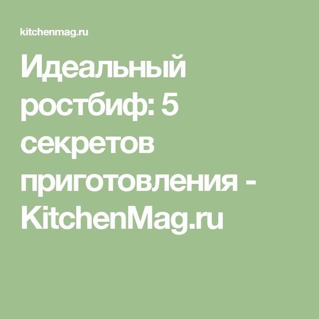 Идеальный ростбиф: 5 секретов приготовления - KitchenMag.ru