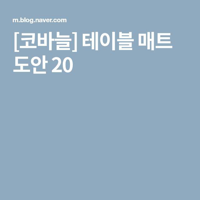 [코바늘] 테이블 매트 도안 20