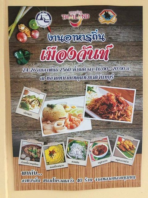 Chanthaburi Food Festival from 24-26 February Held at the National Archives Buildings In Chantaburi