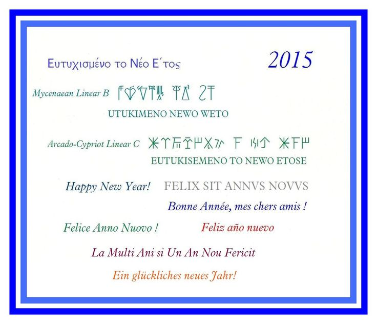 Happy New Year! #Greek #LinearB #LinearC #English #Latin #French #Italian #Spanish #Romanian #German Click to ENLARGE