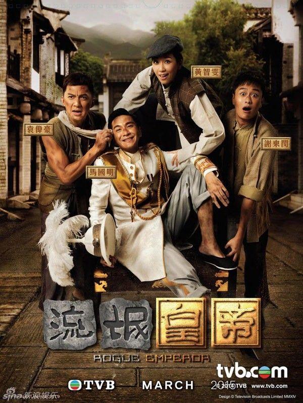 Hoàng Đế Lưu Manh - Trọn bộ