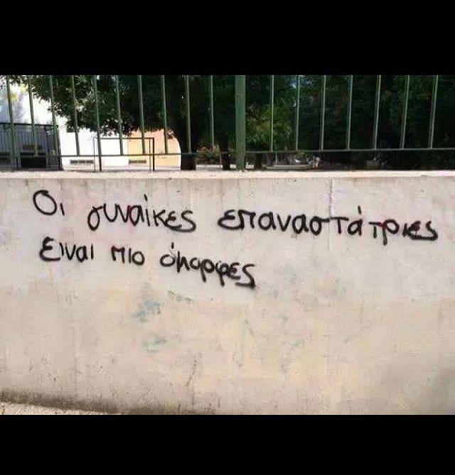 Είναι πιο όμορφες  #greekquotes #greekquote #greekposts #greekpost