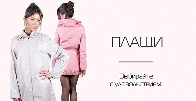http://paltomania.ru/plashchi/