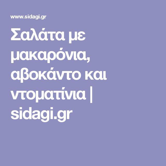 Σαλάτα με μακαρόνια, αβοκάντο και ντοματίνια | sidagi.gr