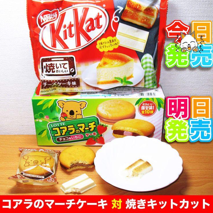 【週刊少年グルメ】今日2月23日(月)の夕食は、明日発売される『コアラのマーチケーキ <チョコ&いちご>』と、今日発売された『キットカット 焼いておいしいチーズケーキ味』を焼いて食べてみました!  『コアラのマーチケーキ』はやさしい感じの生地とチョコで美味しかったです!『キットカット 焼いておいしいチーズケーキ味』は説明通りオーブントースターでこげめがつくまで焼いてから食べてみると、あつあつサクサク甘々で美味しかったです!  今日の食べ物をノリと気分で好みの順に並べて星をつけると、焼いた『キットカット』★4.5、焼いてない『キットカット』★3.9、『コアラのマーチケーキ』★3.8でした!みなさんもお試しあれ •.̫ •! #コアラのマーチ #コアラのマーチケーキ #キットカット #焼きキットカット #キットカット焼いておいしいチーズケーキ味 #スイーツ #デザート #japan #food #gourmet #グルメ #食べ物 #新発売 #明日発売 #今週発売 #今月発売 #新製品 #新商品