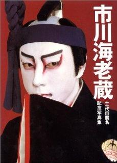 KABUKI / EBIZO  歌舞伎(海老蔵)