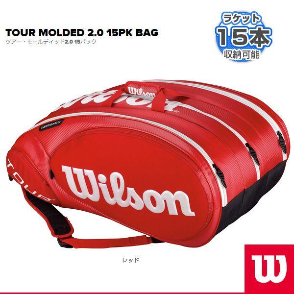 ウィルソン/wilson テニスラケットバッグ ツアー モルデッド2.0 15PK/TOUR MOLDED 2.0 15PK/ラケット15本収納バッグ