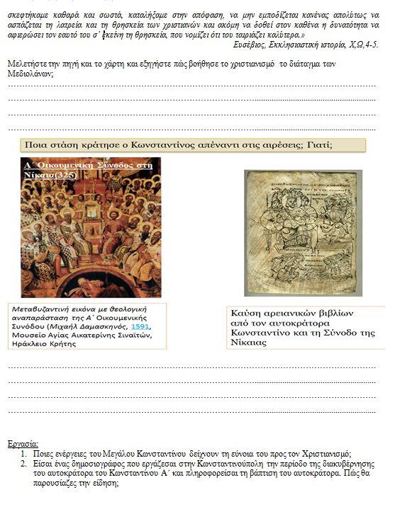 Σκονάκια: Κεφαλαίο 1: Οι πρώτοι αιώνες του Βυζαντίου (330-717 μ.Χ.)