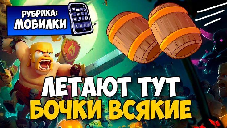 ЛЕТАЮТ ТУТ БОЧКИ ВСЯКИЕ - Clash Royale #7